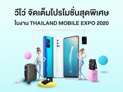 วีโว่ ยกทัพสมาร์ทโฟน จัดเต็มโปรโมชั่นสุดพิเศษ ในงาน Thailand Mobile Expo 2020