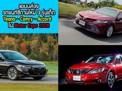 แอบส่องรถยนต์ซีดานใหม่ 3 รุ่นเด็ด Teana - Camry - Accord ใน Motor Expo 2018