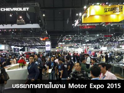 บรรยากาศภายในงาน Motor Expo 2015