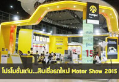 โปรโมชั่นเด่น...สินเชื่อรถใหม่ ในงาน Motor Show 2015
