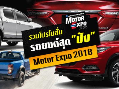 """รวมโปรโมชั่นรถยนต์สุด """"ปัง"""" ในงาน Motor Expo 2018 มหกรรมยานยนต์ ครั้งที่ 35"""