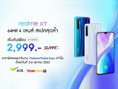 realme XT ราคาพิเศษ เริ่มต้นเพียง 2,999 บาท พิเศษเฉพาะในงาน Thailand Mobile Expo 2019 เท่านั้น!
