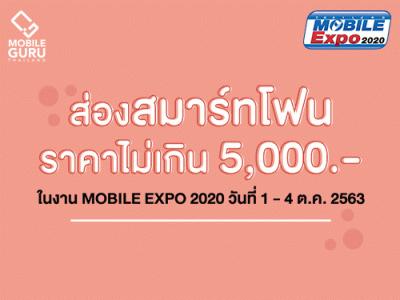 ส่องสมาร์ทโฟน Entry ราคาไม่เกิน 5,000 บาท ในงาน Mobile Expo 2020 วันที่ 1-4 ตุลาคม 2563