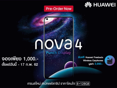 Huawei nova 4 ขายหมดเกลี้ยง ภายใน 4 วัน! พร้อมเปิดจองอีกครั้ง 11 - 17 ก.พ. 62