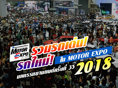 รวมรถเด่น รถใหม่ ในงาน MOTOR EXPO 2018 - มหกรรมยานยนต์ ครั้งที่ 35