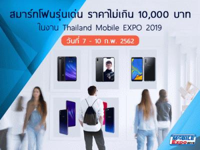 สมาร์ทโฟนรุ่นเด่น ราคาไม่เกิน 10,000 บาท ในงาน Thailand Mobile EXPO 2019 วันที่ 7 - 10 ก.พ. 2562