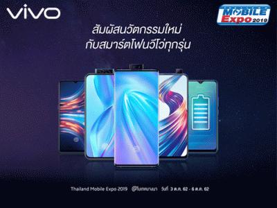 โปรโมชั่นสมาร์ทโฟนสุดฮิตจาก วีโว่ พร้อมจัดเต็มด้วยของแถมสุดพิเศษ เฉพาะในงาน Mobile Expo 2019