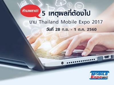 ห้ามพลาด! 5 เหตุผลที่ต้องไป งาน Thailand Mobile Expo 2017 วันที่ 28 ก.ย. - 1 ต.ค. 2560