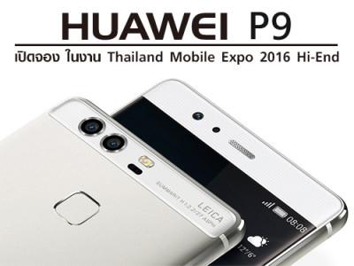 "Huawei เปิดจอง ""Huawei P9"" ครั้งแรกในไทย ที่งาน Thailand Mobile Expo 2016 Hi-End"