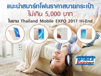 แนะนำสมาร์ทโฟนราคาสบายกระเป๋า ไม่เกิน 5,000 บาท ในงาน Thailand Mobile EXPO 2017 Hi-End
