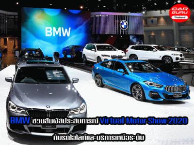 BMW ชวนสัมผัสประสบการณ์ BMW Virtual Motor Show 2020 กับรถไฮไลท์และบริการเหนือระดับ