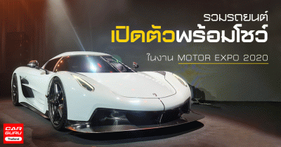 รวมรถยนต์เปิดตัวใหม่ พร้อมโชว์ ในงาน MOTOR EXPO 2020
