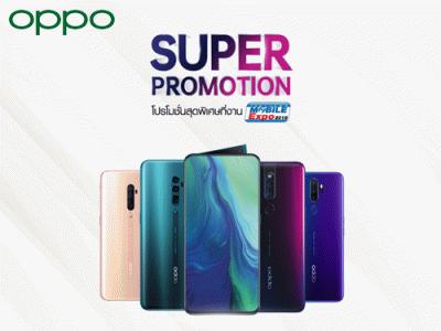 ออปโป้ ขนสมาร์ทโฟนทุกรุ่น จัดหนัก จัดเต็ม โปรโมชั่นและของแถม ในงาน Thailand Mobile Expo 2019