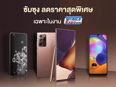 ซัมซุง จัดโปรโมชั่นพิเศษส่งท้ายปี ส่วนลดเพียบ ของแถมจัดเต็ม ในงาน Thailand Mobile Expo 2020