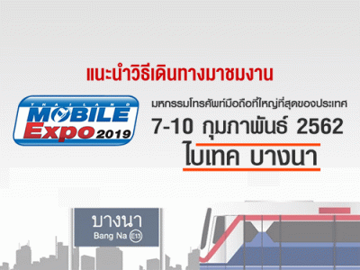 แนะนำวิธีเดินทางมางาน Thailand Mobile EXPO 2019 วันที่ 7 - 10 ก.พ. 62 ณ ไบเทคบางนา