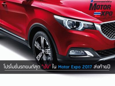 """โปรโมชั่นรถยนต์สุด """"ปัง"""" ใน Motor Expo 2017 ส่งท้ายปี"""