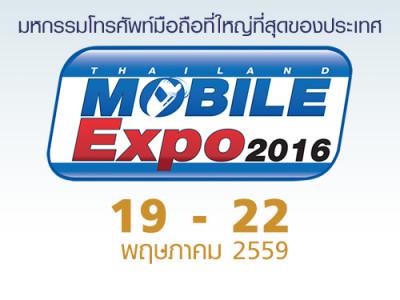 Mobile Expo 2016 Hi-End วันที่ 19 - 22 พ.ค. 2559 มีอะไรบ้าง?