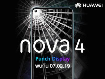 Huawei Nova 4 สมาร์ทโฟนหน้าจอแบบเจาะรู เตรียมเปิดตัวอย่างเป็นทางการ 7 ก.พ. 62 นี้