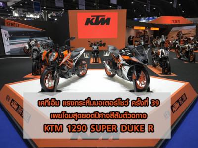 เคทีเอ็ม แรงกระหึ่มมอเตอร์โชว์ 2018 เผยโฉมสุดยอดปีศาจสีส้มตัวฉกาจ KTM 1290 SUPER DUKE R