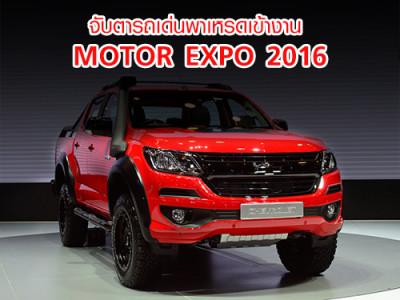 จับตารถเด่นพาเหรดเข้างาน MOTOR EXPO 2016 - มหกรรมยานยนต์ ครั้งที่ 33