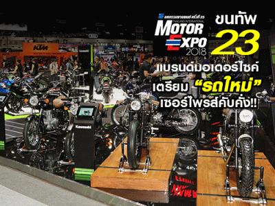"""Motor Expo 2018 ขนทัพ 23 แบรนด์มอเตอร์ไซค์ เตรียม """"รถใหม่"""" เซอร์ไพรส์คับคั่ง!!"""