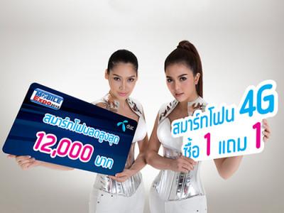 """ดีแทค มอบโปรโมชั่นลดสุดคุ้มใน """"Thailand Mobile Expo 2016 Hi-End"""""""