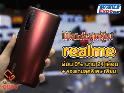 รวมโปรฯ สมาร์ทโฟนและผลิตภัณฑ์ AIoT จาก realme ในงาน Thailand Mobile EXPO 2020 ครั้งที่ 2 วันที่ 2 - 5 ก.ค. 63 นี้ ที่ BITEC Bangna