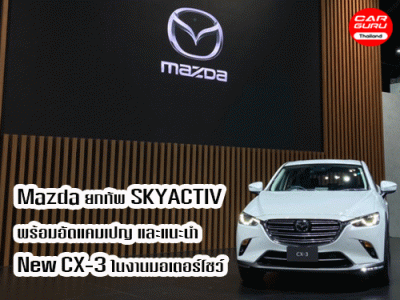 Mazda ยกทัพ SKYACTIV พร้อมอัดแคมเปญ และแนะนำ New CX-3 ในงานมอเตอร์โชว์ 2020