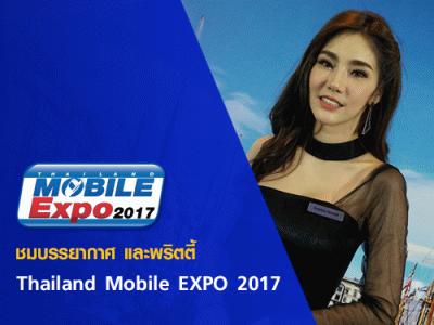 พาเที่ยวชมบรรยากาศ และพริตตี้ ในงาน Thailand Mobile EXPO 2017 Showcase 28 ก.ย. - 1 ต.ค. 60