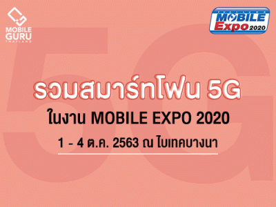 รวมสมาร์ทโฟน 5G ราคาดี น่าซื้อ ในงาน Thailand Mobile Expo 2020 วันที่ 1 - 4 ต.ค. 2563