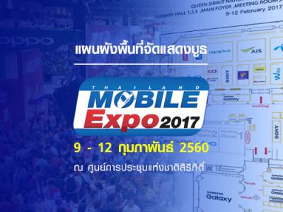แผนผังพื้นที่จัดแสดงบูธ ในงาน Thailand Mobile Expo 2017 วันที่ 9 - 12 ก.พ. 2560