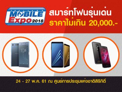 สมาร์ทโฟนรุ่นเด่น ราคาไม่เกิน 20,000 บาท ในงานไทยแลนด์ โมบาย เอ็กซโป 2018 วันที่ 24 - 27 พ.ค. 61