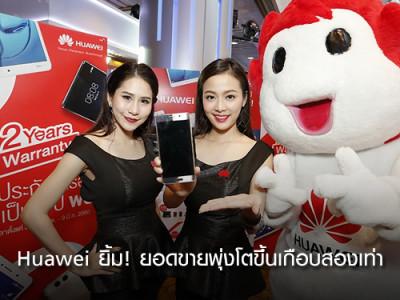 Huawei ยิ้ม! ยอดขายพุ่งโตขึ้นเกือบสองเท่า