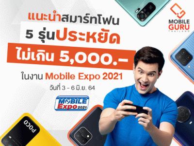 แนะนำ 5 สมาร์ทโฟนรุ่นประหยัด ช่วงราคาไม่เกิน 5,000 บาท ในงาน Mobile EXPO 2021 วันที่ 3-6 มิ.ย. 64 นี้!