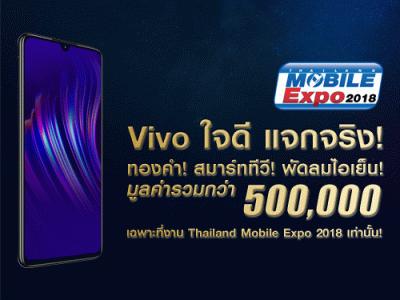 Vivo ใจดีแจกจริง! แจกทอง, ทีวี, พัดลมไอน้ำ มูลค่ารวมกว่า 500,000 บาท ในงาน Thailandmobile Expo 2018