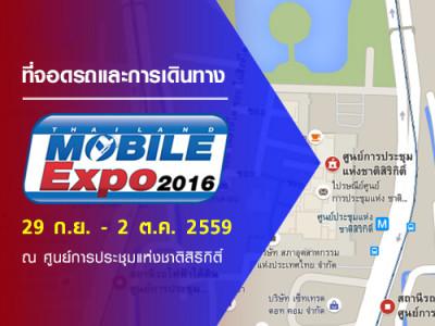 ที่จอดรถและการเดินทางสำหรับงาน Thailand Mobile Expo 2016 Showcase วันที่ 29 ก.ย. - 2 ต.ค. 2559
