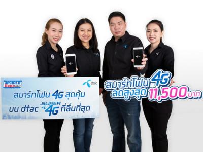 dtac SUPER 4G จัดโปรโมชั่นสุดร้อนแรง ลดสูงสุดถึง 11,500 บาท ในงาน Thailand Mobile Expo 2017