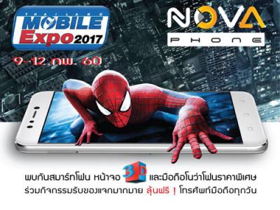 Nova Phone SuperD D1 สมาร์ทโฟนหน้าจอระบบ 3 มิติ รุ่นแรกของโลก พร้อมวางจำหน่ายในงาน TME 2017
