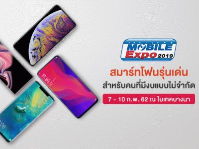 สมาร์ทโฟนรุ่นเด่น สุดพรีเมี่ยม แบบงบไม่จำกัดในงาน Thailand Mobile EXPO 2019 วันที่ 7 - 10 ก.พ. 2562