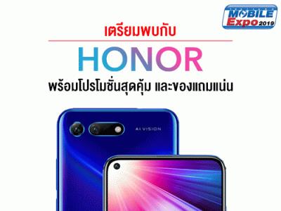 เตรียมพบกับสมาร์ทโฟนจาก Honor พร้อมโปรโมชั่นสุดคุ้ม ของแถมแน่น ในงาน Thailand Mobile Expo 2019