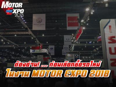 ต้องอ่าน! ก่อนเลือกซื้อรถใหม่ในงาน Motor Expo 2018