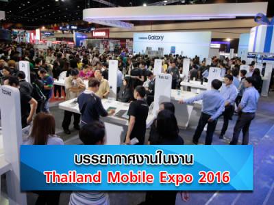 บรรยากาศงาน Thailand Mobile Expo 2016 วันที่ 11 - 14 ก.พ. 2559