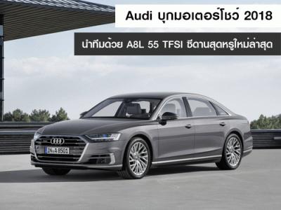 Audi บุกมอเตอร์โชว์ 2018 นำทีมด้วย A8L 55 TFSI ซีดานสุดหรูใหม่ล่าสุด เริ่ม 6.79 ล้านบาท
