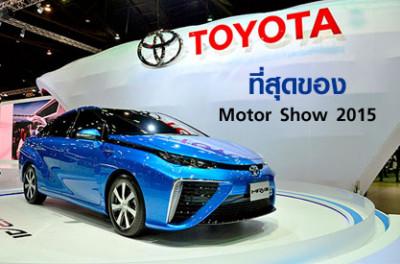 ที่สุดของ Motor Show 2015