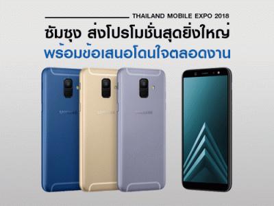 ซัมซุง ส่งโปรโมชั่นสุดยิ่งใหญ่ ในงาน Thailand Mobile EXPO 2018 พร้อมข้อเสนอโดนใจตลอดงาน