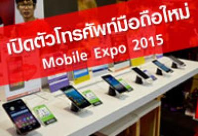 โทรศัพท์มือถือเปิดตัวใหม่ โมบาย เอ็กซ์โป 2015