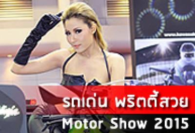 รถเด่น พริตตี้สวย ในงาน Motor Show 2015