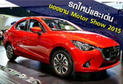 รถใหม่และเด่นของงาน Motor Show 2015