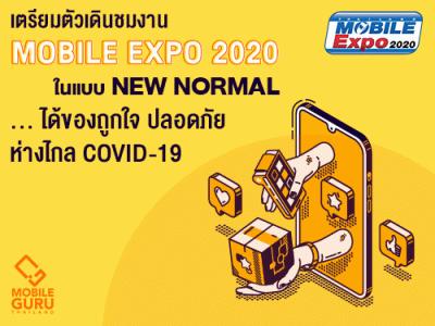 เตรียมตัวเดินงาน Mobile Expo 2020 แบบ New Normal ได้ของถูกใจ ปลอดภัย พร้อมห่างไกล COVID-19