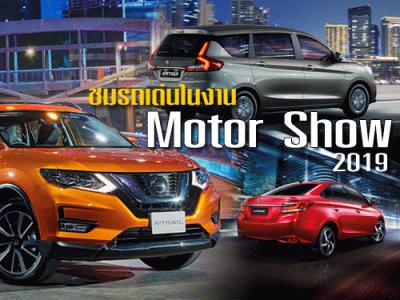 ชมรถยนต์เด่น ในงาน Motor Show 2019